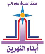 BnayNahrain