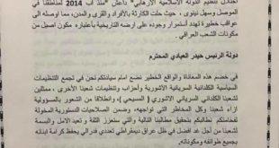 ورقة المطالب المقدمة من قبل عدد من أحزاب وتنظيمات شعبنا إلى الرئاسات الثلاثة في بغداد وأربيل